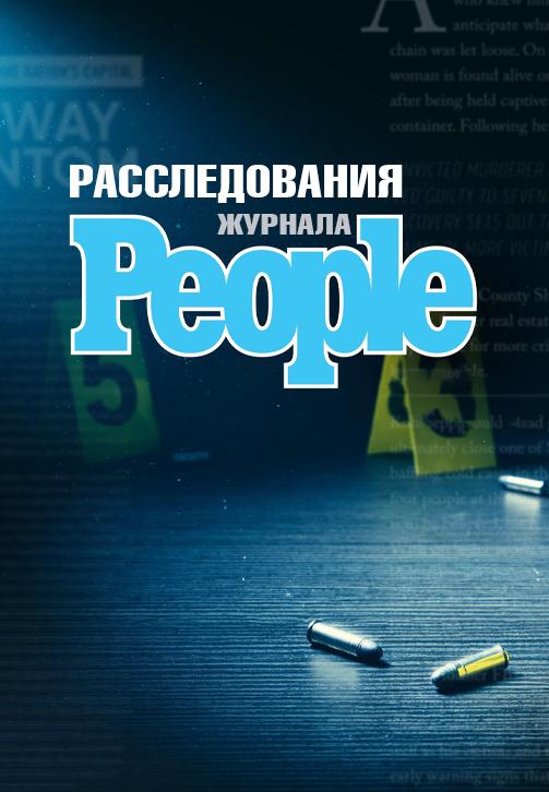 Постер к сериалу Расследования журнала People 2018
