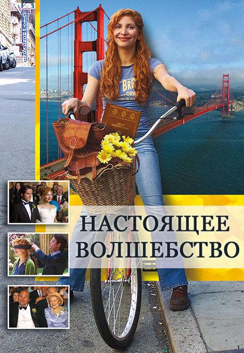 Постер к фильму Настоящее волшебство 2005