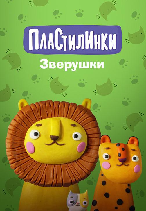 Постер к сериалу Пластилинки. Зверушки 2019