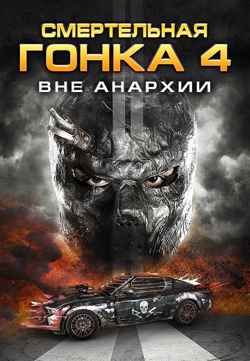 Постер к фильму Смертельная гонка 4: Вне анархии 2018