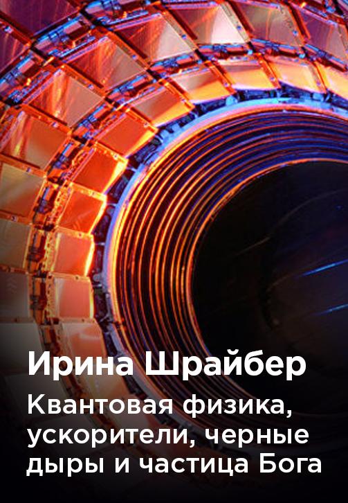 Постер к фильму Ирина Шрайбер «Квантовая физика, ускорители, черные дыры и частица Бога: что нам надо про это знать» 2020