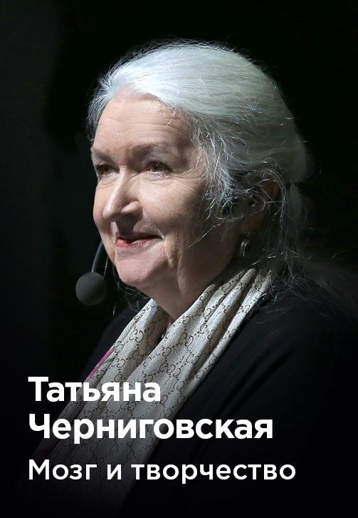 Постер к фильму Татьяна Черниговская «Мозг и творчество» 2020