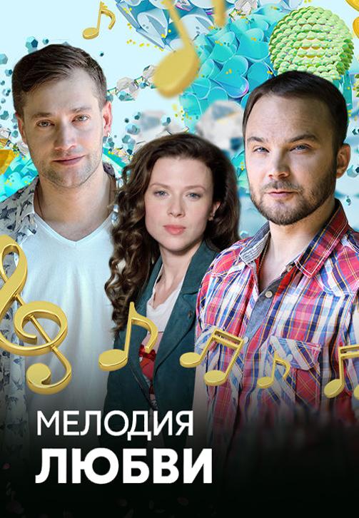 Постер к сериалу Мелодия любви 2018