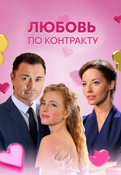 Постер к сериалу Любовь по контракту 2019