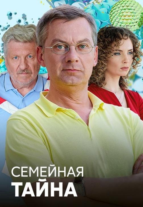 Постер к сериалу Семейная тайна 2018