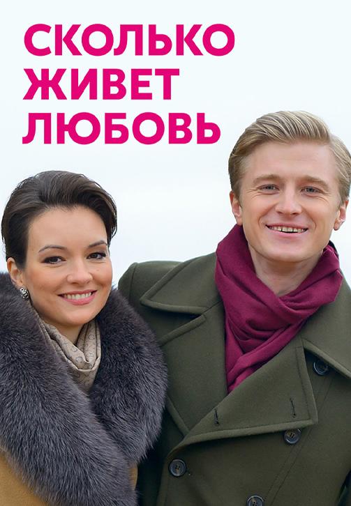 Постер к сериалу Сколько живёт любовь 2019