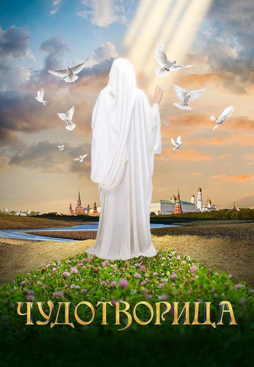 Постер к сериалу Чудотворица 2015