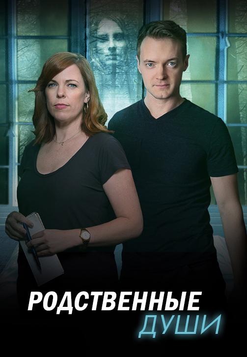 Постер к сериалу Родственные души 2016