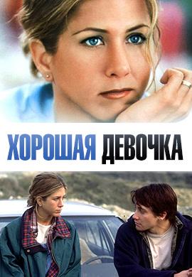 Постер к фильму Хорошая девочка 2001