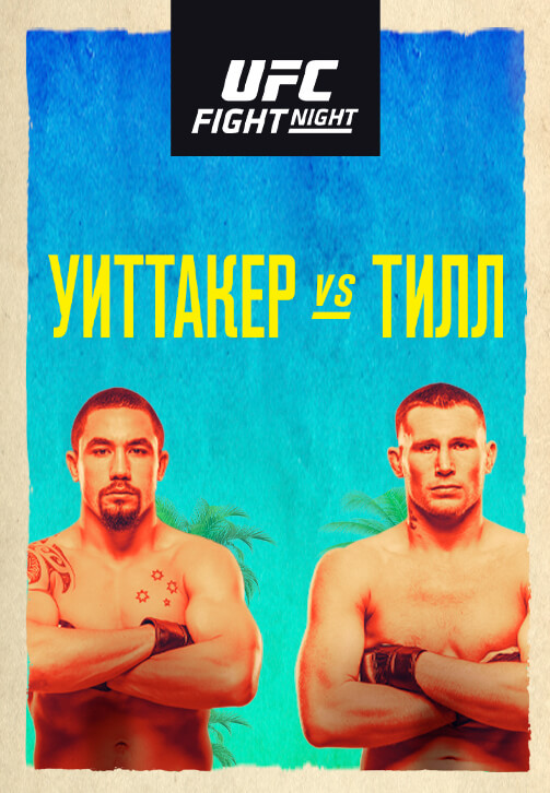 Постер к сериалу UFC Fight Night Abu Dhabi 3 2020