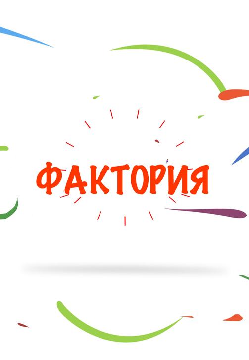 Постер к сериалу Фактория 2020