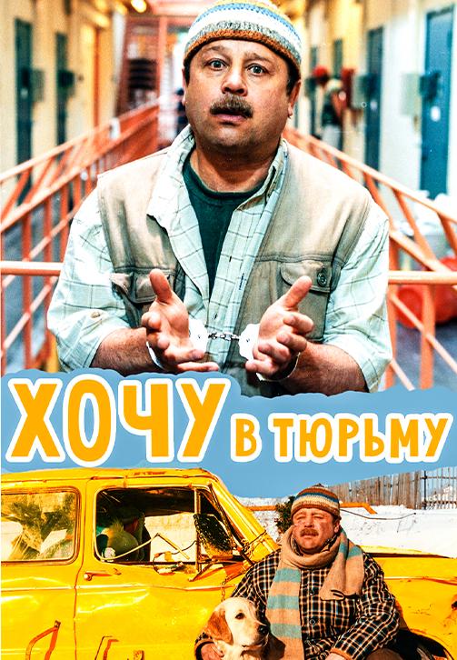 Постер к фильму Хочу в тюрьму 1998
