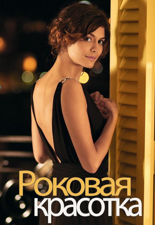Постер к фильму Роковая красотка 2006