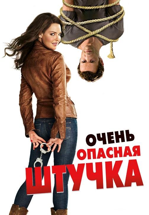 Постер к фильму Очень опасная штучка 2012
