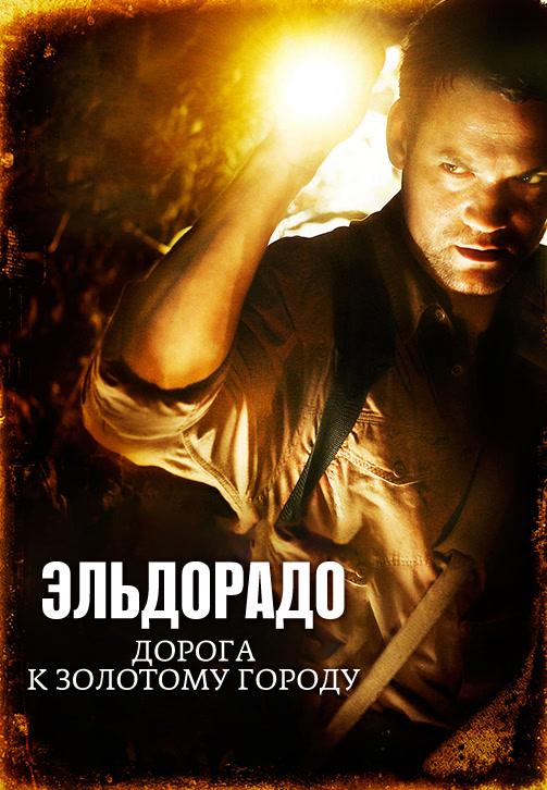 Постер к фильму Эльдорадо: Дорога к Золотому городу 2010