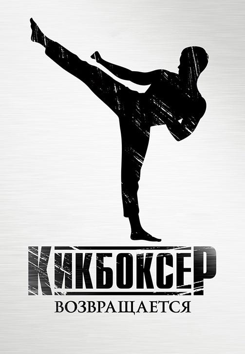 Постер к фильму Кикбоксер возвращается 2018