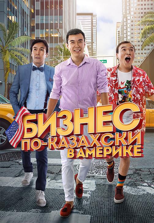 Постер к фильму Бизнес по-казахски в Америке 2017