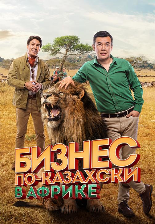 Постер к фильму Бизнес по-казахски в Африке 2018
