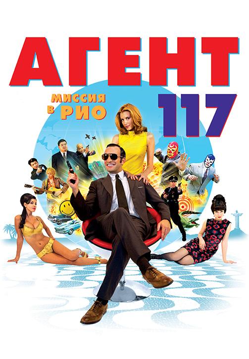 Постер к фильму Агент 117: Миссия в Рио 2009