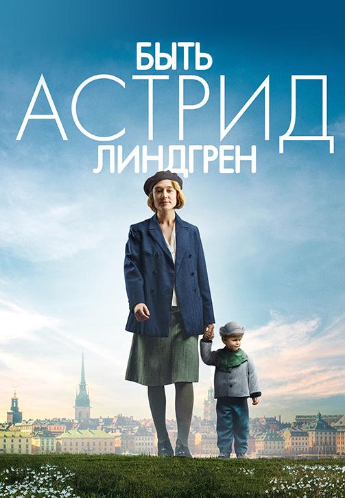 Постер к фильму Быть Астрид Линдгрен 2018