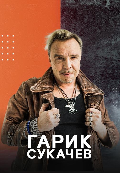 Постер к фильму Концерт Гарика Сукачева 2020
