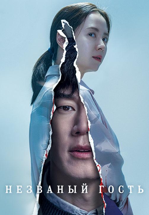Постер к фильму Незваный гость (2020) 2020