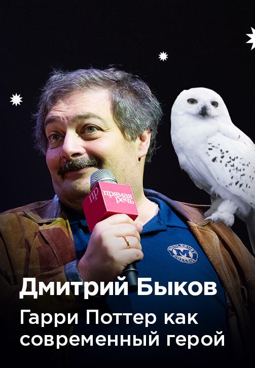 Постер к фильму Дмитрий Быков «Гарри Поттер как современный герой» 2018