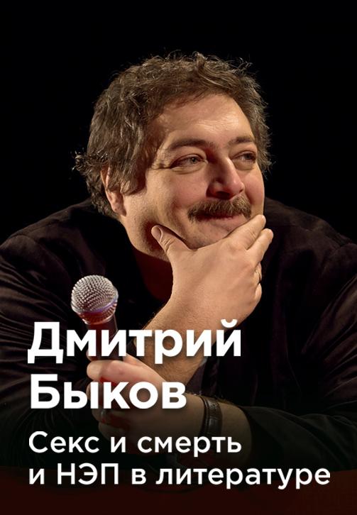 Постер к фильму Дмитрий Быков «Секс и смерть и НЭП в литературе» 2018