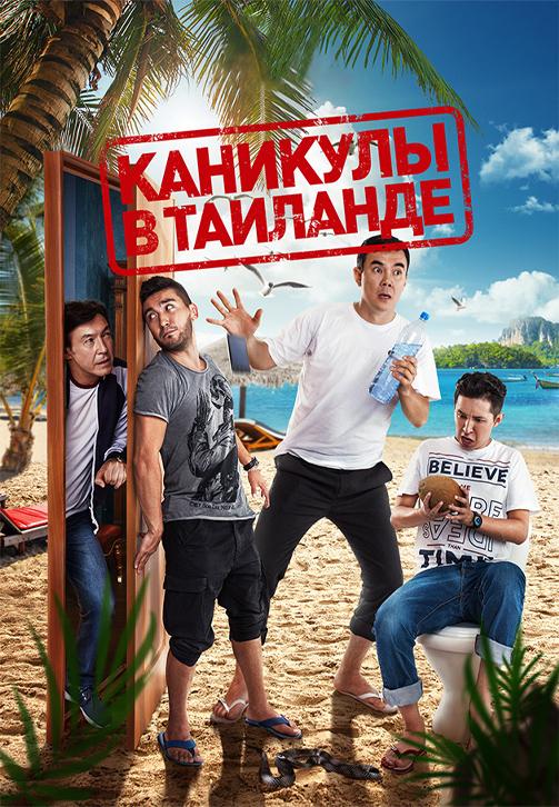 Постер к фильму Каникулы в Таиланде 2018