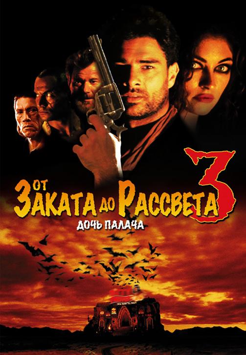 Постер к фильму От заката до рассвета 3: Дочь палача 1999