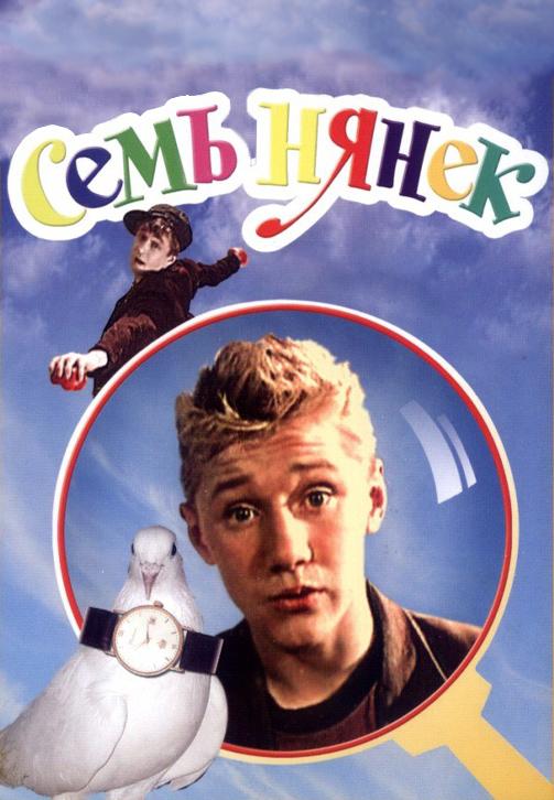 Постер к фильму Семь нянек 1962