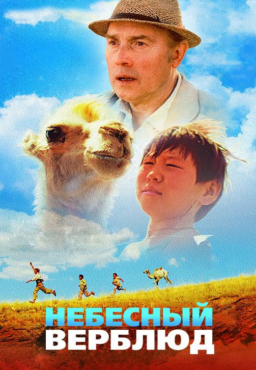 Постер к фильму Небесный верблюд 2015