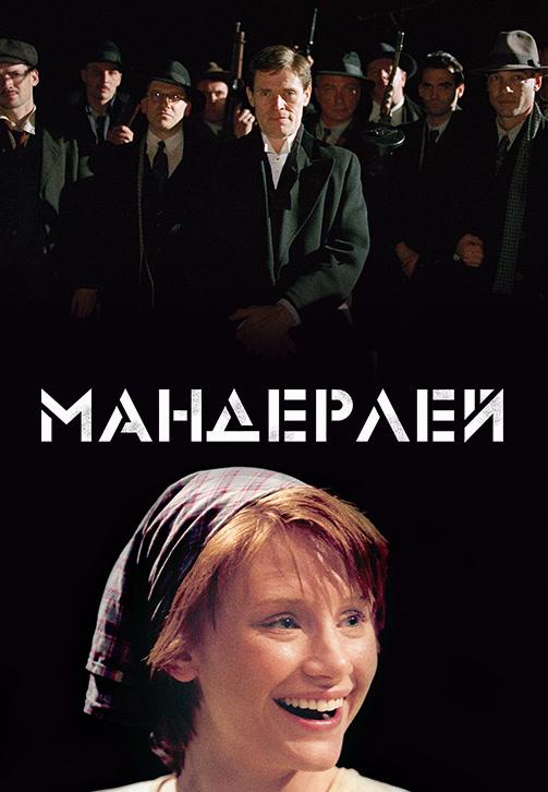 Постер к фильму Мандерлей 2005