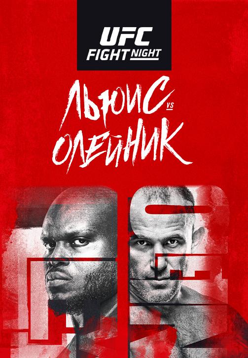 Постер к сериалу UFC Fight Night Las Vegas 6 2020