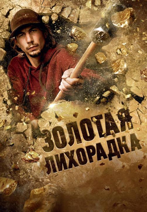 Постер к сериалу Золотая лихорадка 2009