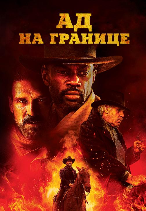 Постер к фильму Ад на границе 2019