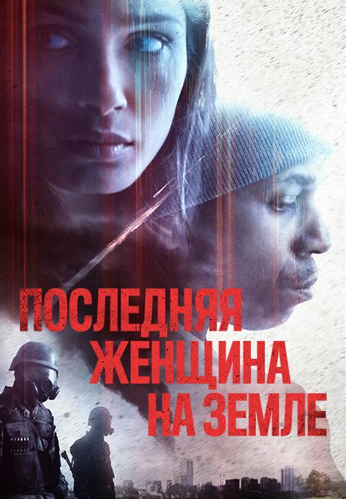 Постер к фильму Последняя женщина на Земле 2019