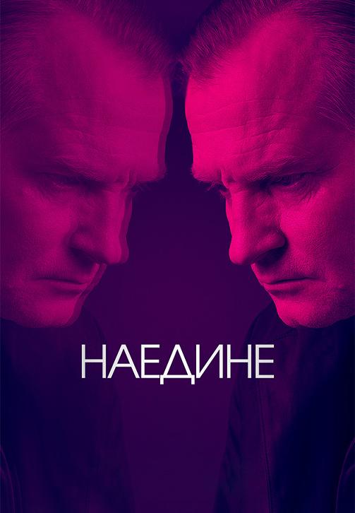 Постер к сериалу Наедине 2019
