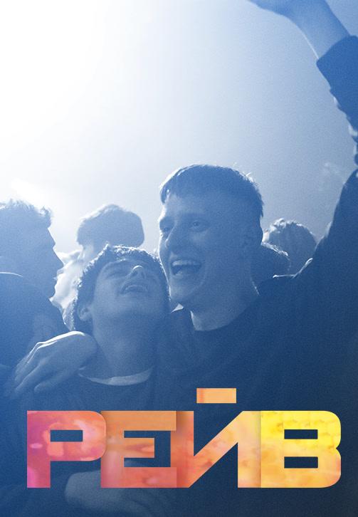 Постер к фильму Рейв 2019
