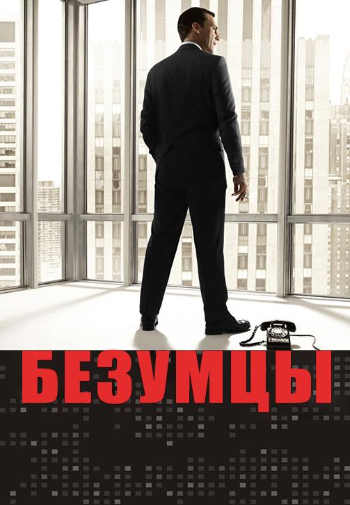 Постер к эпизоду Безумцы. Сезон 4. Серия 10 2010