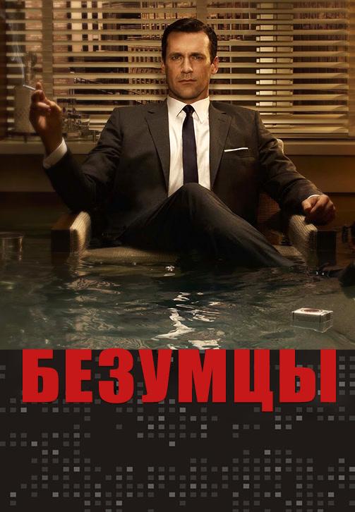 Постер к эпизоду Безумцы. Сезон 3. Серия 7 2009