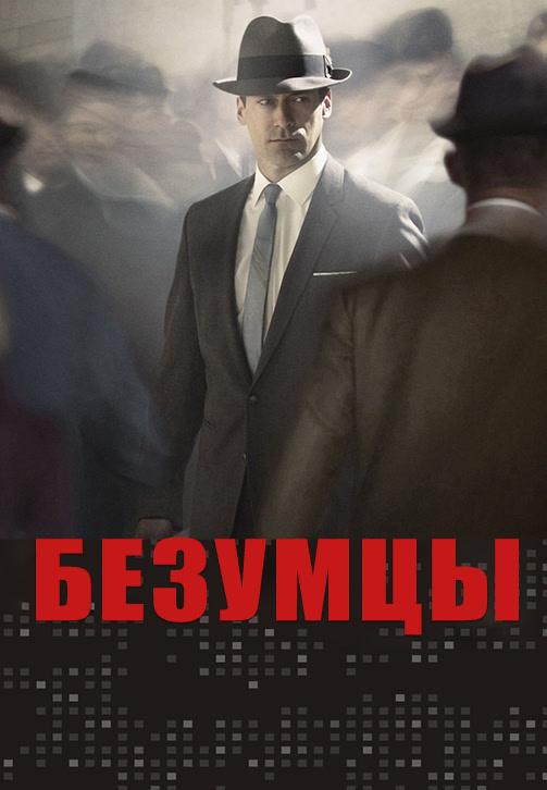 Постер к эпизоду Безумцы. Сезон 2. Серия 9 2008