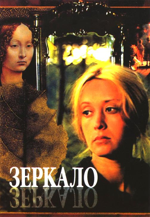 Постер к фильму Зеркало (1974) 1974