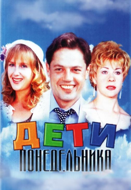 Постер к фильму Дети понедельника 1997