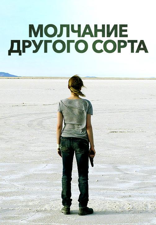 Постер к фильму Молчание другого сорта 2011