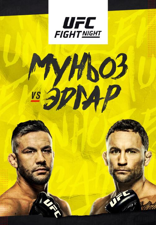 Постер к сериалу UFC Fight Night Las Vegas 7 2020