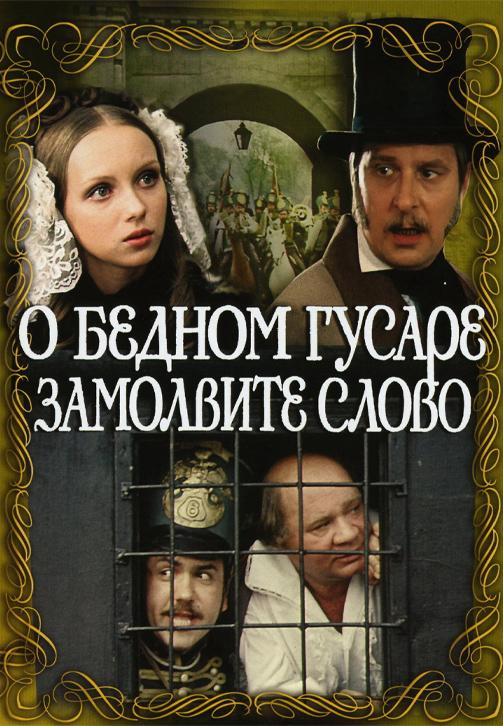 Постер к сериалу О бедном гусаре замолвите слово 1980