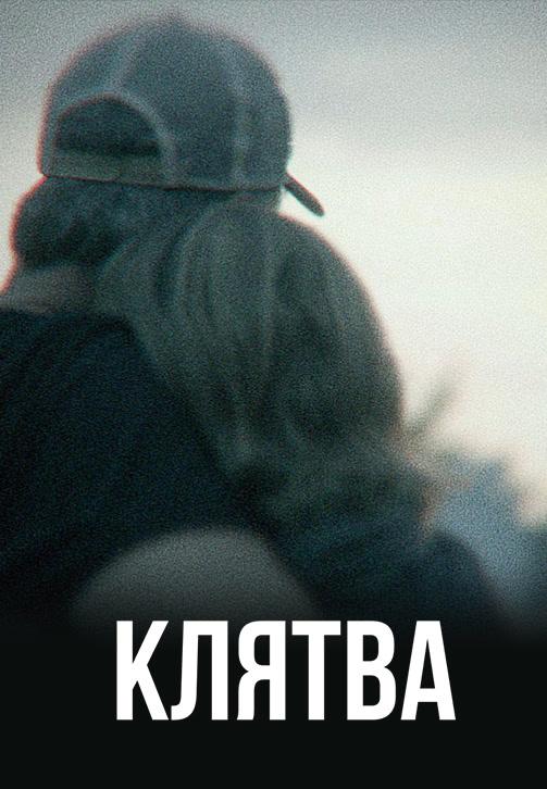 Постер к сериалу Клятва 2020