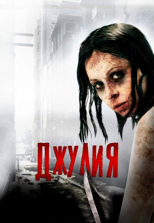 Постер к фильму Джулия 2014