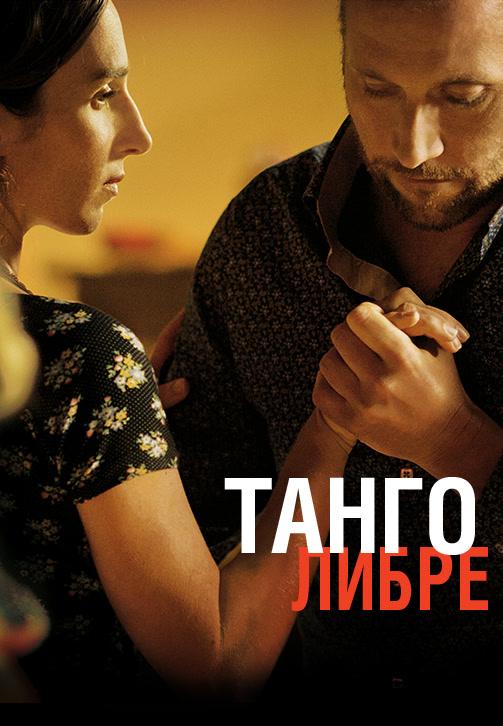 Постер к фильму Танго либре 2012